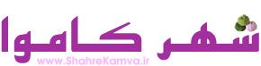 شهر کاموا
