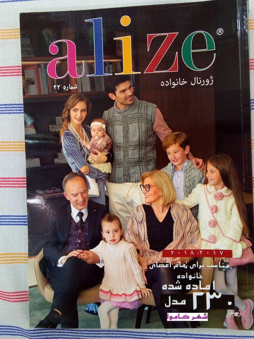 Alize 22
