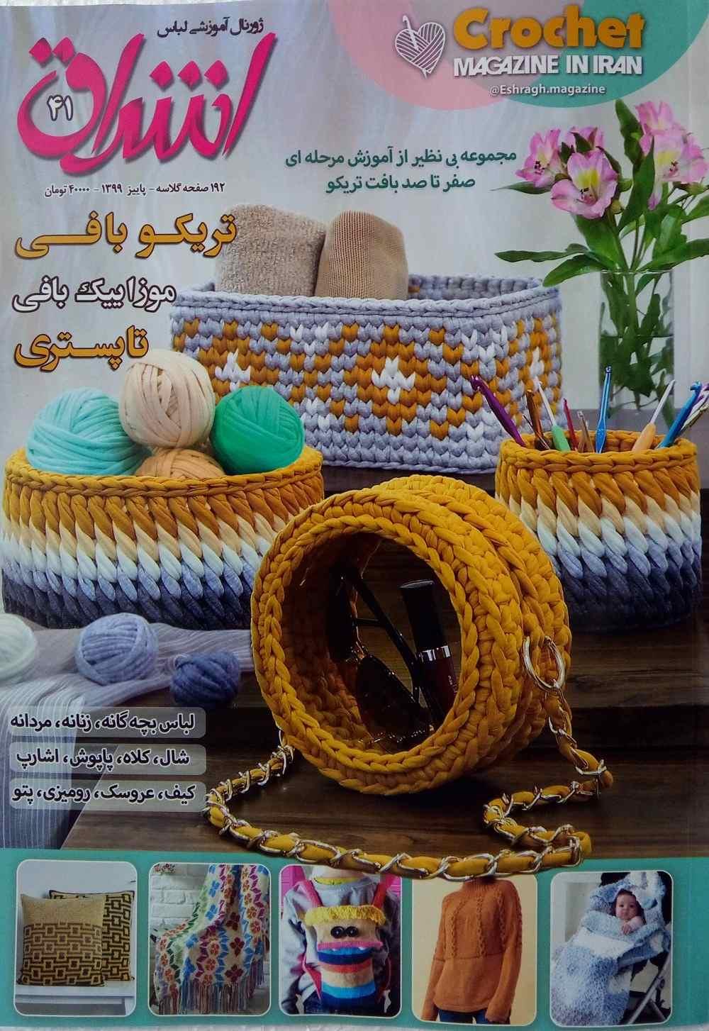 مجله بافت اشراق 41 در شهر کاموا