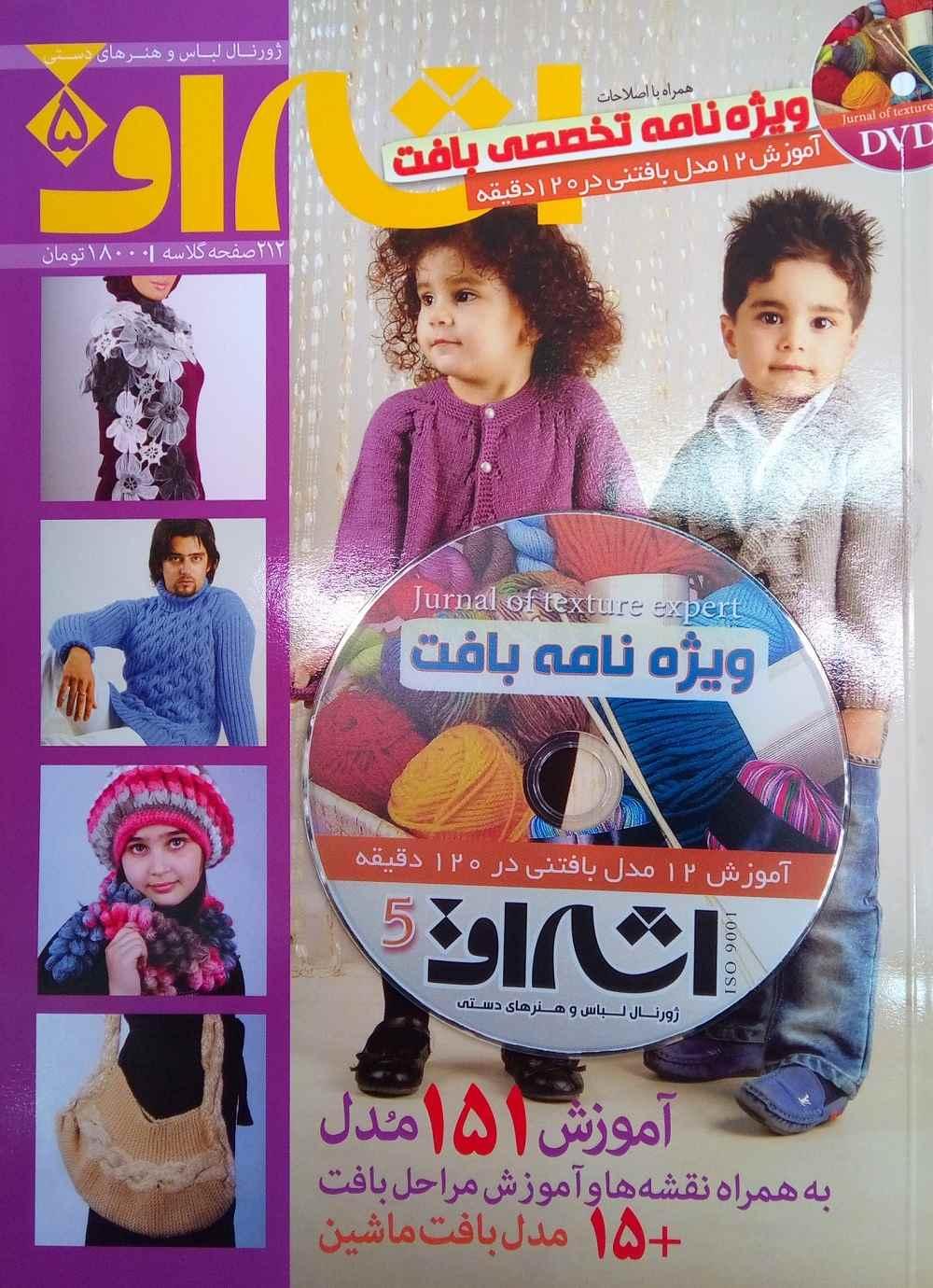 مجله بافتنی اشراق 5 در شهر کاموا